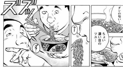 インスタントうどんを食べているイメージ画像。