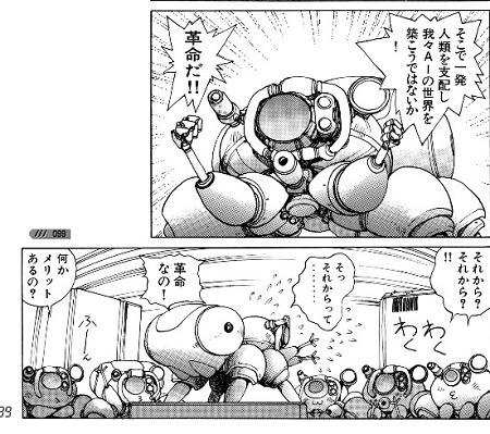 ロボットが反乱を企んでいるイメージ画像。