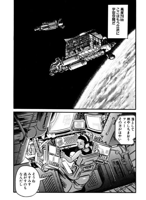 宇宙の危険なゴミを拾うのイメージ画像。