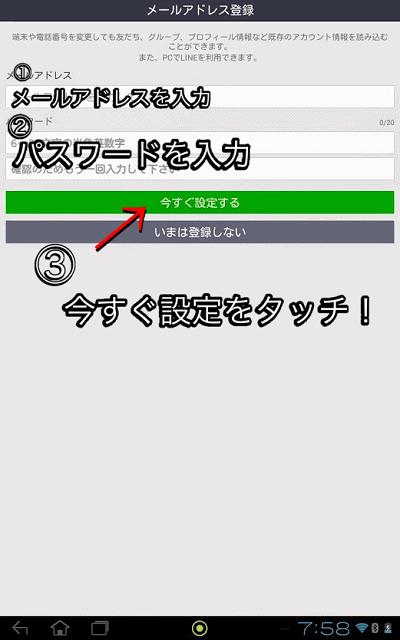 メールアドレスとパスワードを入力するイメージ画像。15