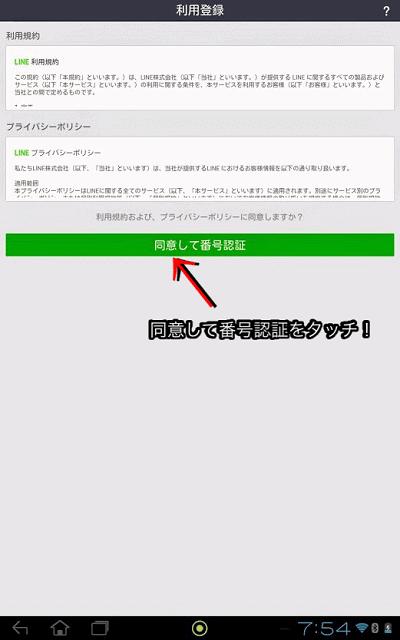 同意して番号認証をタッチするイメージ画像9。