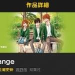 LINE マンガ 無料掲載マンガ 紹介『 orange 』