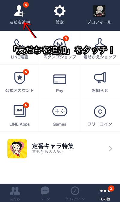 友達追加のイメージ画像。