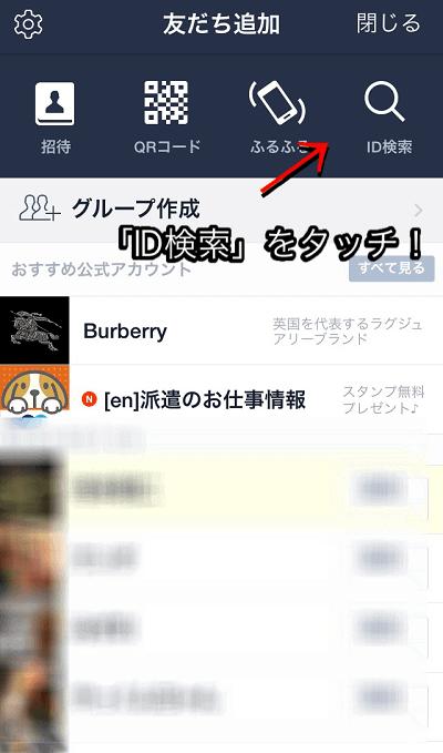 ID検索のイメージ画像。