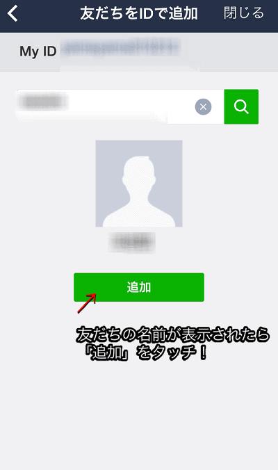友達追加をするイメージ画像。