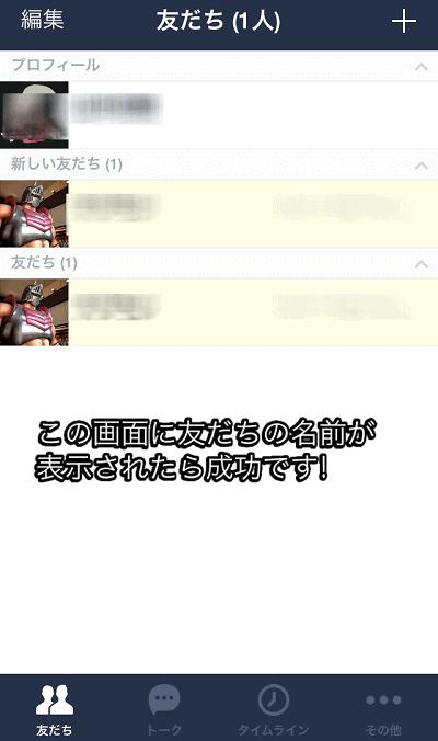 友達追加が成功したイメージ画像。