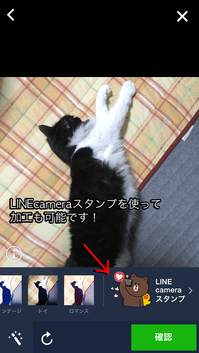 9、LINEcameraスタンプも使えるイメージ画像。