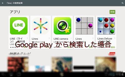 Google Playから検索した場合のイメージ画像。