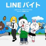 LINEの新事業、今度はアルバイト!? バイトするなら『 LINEバイト 』
