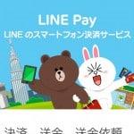"""LINE の可能性を広げる""""  LINE Pay """"の登録方法って?"""