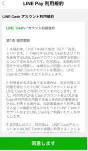 LINE Cashの利用規約のイメージ画像。