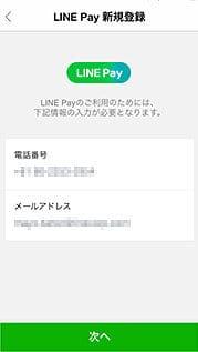 LINE Pay新規登録手順のイメージ画像。