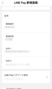 LINE Pay新規登録する郵便番号などを入力するイメージ画像。