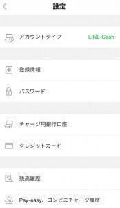 LINE Pay で使うパスワードを設定するイメージ画像。