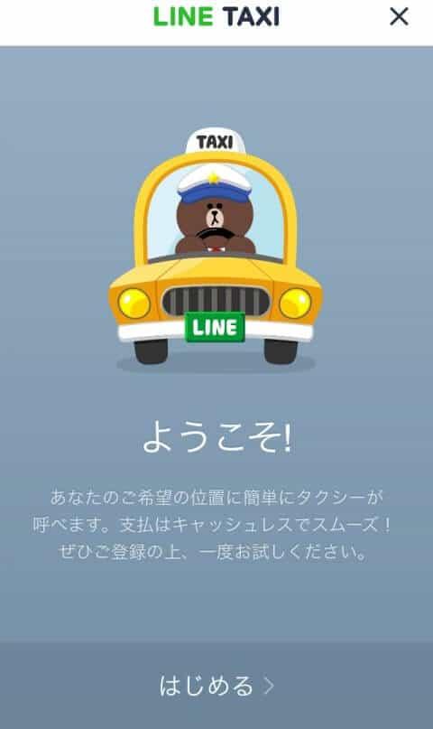 LINE TAXIのようこそ画面。
