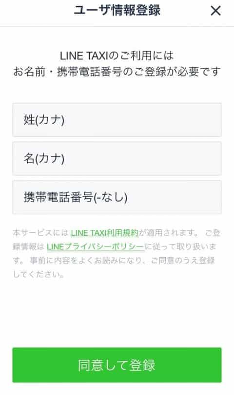ユーザー情報登録のイメージ画像。