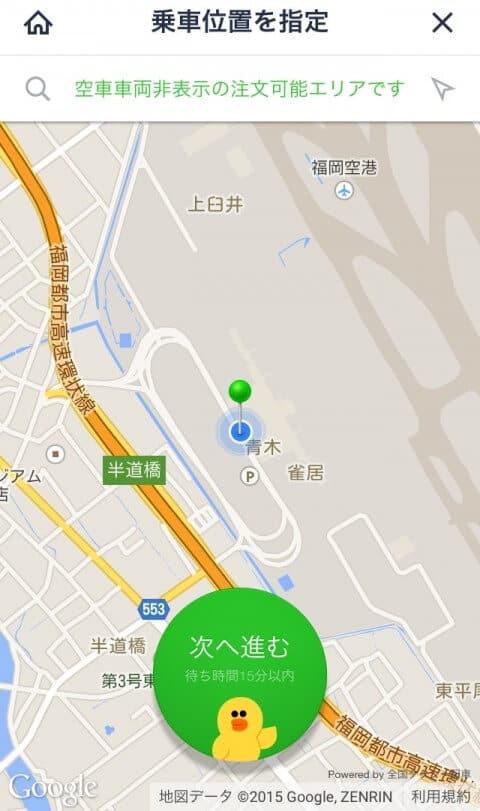 乗車位置指定のイメージ画像。
