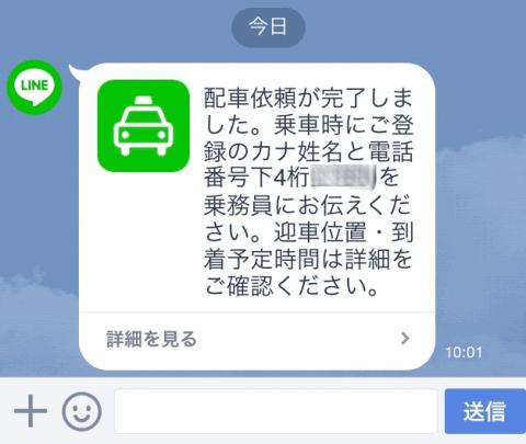 LINE TAXIからの配車以来完了メッセージのイメージ画像。
