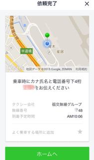 配車登録完了のイメージ画像。