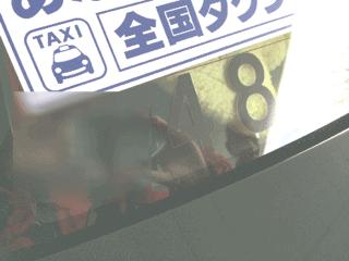 タクシーの無線番号のイメージ画像。
