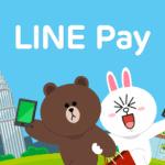 買い物金額全額返金キャンペーン『 #LINEPayで買っちゃった 』に今すぐ参加せよ!