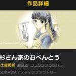 LINE マンガ 無料掲載マンガ 紹介『 高杉さん家のおべんとう 』
