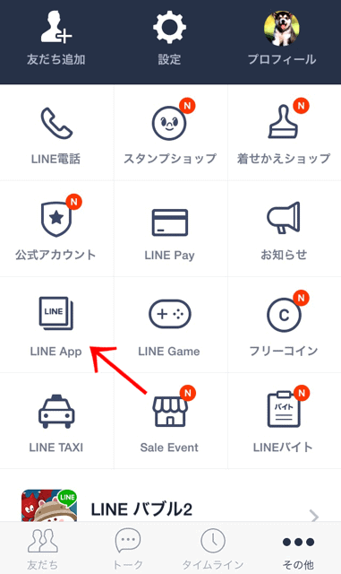 LINE Appをタップするイメージ画像。