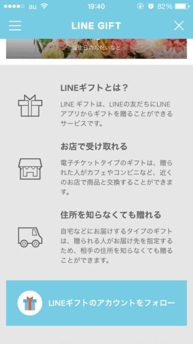 LINE GIFT情報のイメージ画像。