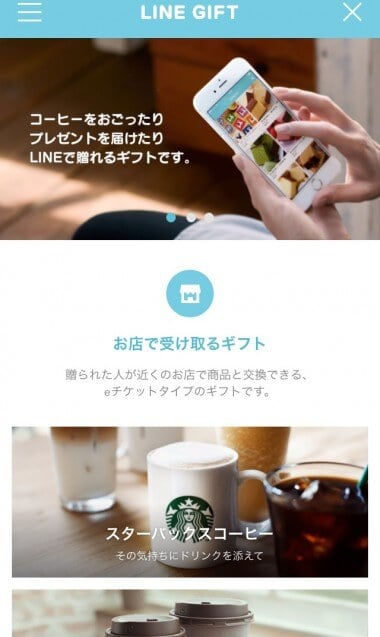 LINEギフトのイメージ画像。