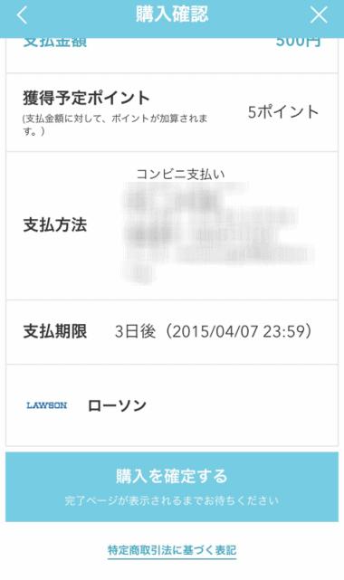 支払い方法のコンビニ支払い確認画面のイメージ画像。