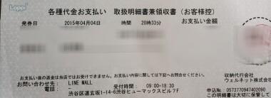 請求書のイメージ画像。