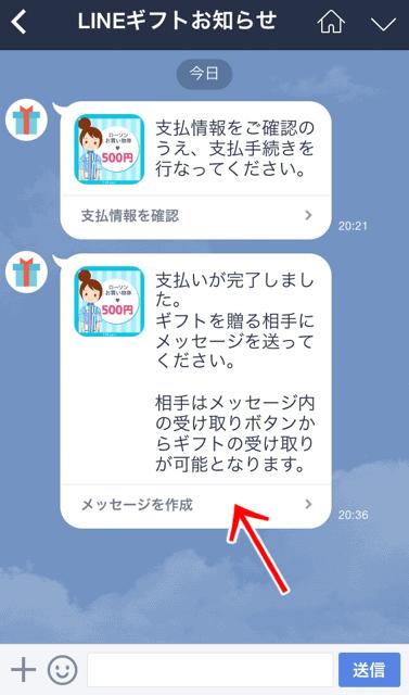 支払い完了メッセージのイメージ画像。