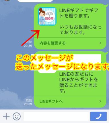送ったメッセージを確認画面のイメージ画像。