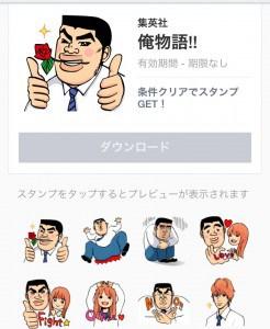 『 俺物語!! 』のLINEスタンプのイメージ画像。