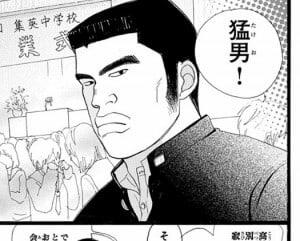 主人公「剛田 猛男」のイメージ画像。
