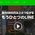 最近、良く見る『 LINE@ 』ってなんだ?LINE@徹底紹介