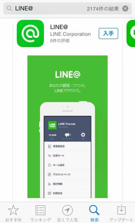 LINE Friendsのイメージ画像。