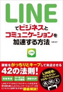 「LINEでビジネスとコミュニケーションを加速させる方法」のブックカバーのイメージ画像。