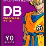 LINE マンガ 無料コミック 紹介『 ドラゴンボール 』