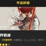 LINE マンガ 無料掲載マンガ 紹介『 血界戦線 』
