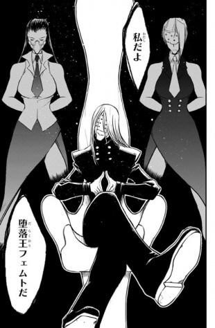 堕落王フェムトのイメージ画像。