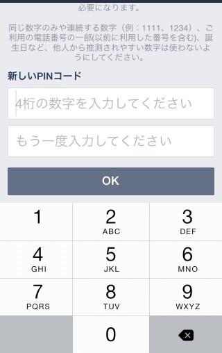 新しいPINコードを入力するがメインのイメージ画像。