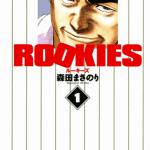 LINE マンガ 4/26まで1巻目無料! 『 ROOKIES 』