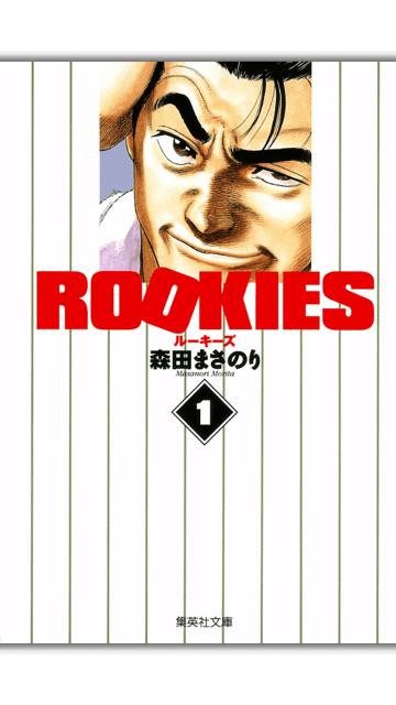 ROOKIES表紙のイメージ画像。