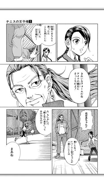 """日本テニス界を""""変えられた 男のイメージ画像。"""