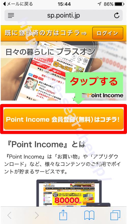 ポイントインカムの登録するTOPページの画像。