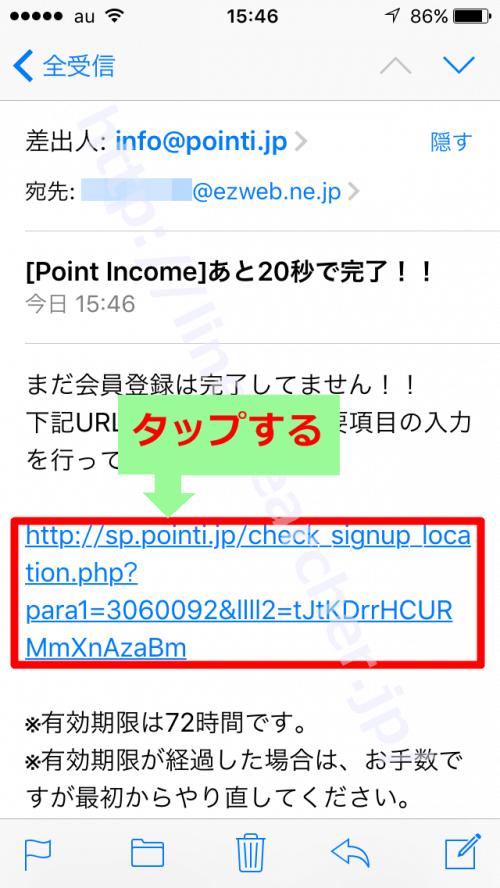 ポイントインカムからの自動返信メールの画像。