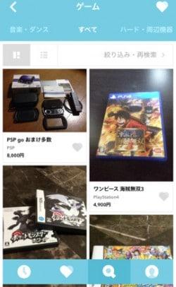 ゲーム商品のイメージ画像。