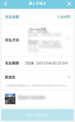 ペイジー支払い選択画面のイメージ画像。