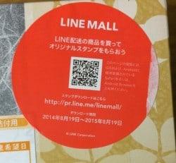 LINEMALLのスタンププレゼントのイメージ画像。